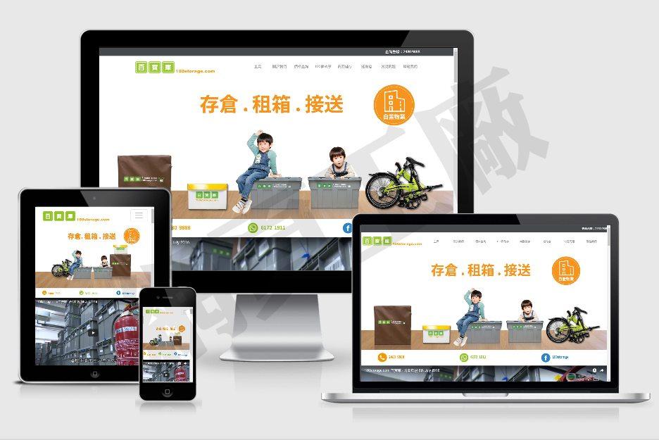Wordpress網頁設計- 百寶庫100STORAGE.COM